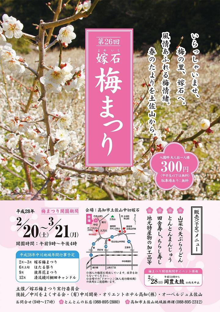 2016梅まつりチラシ