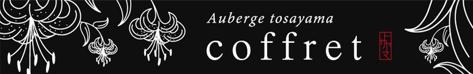 カフェ 『coffret』オープン