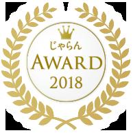 じゃらんAWARD2018