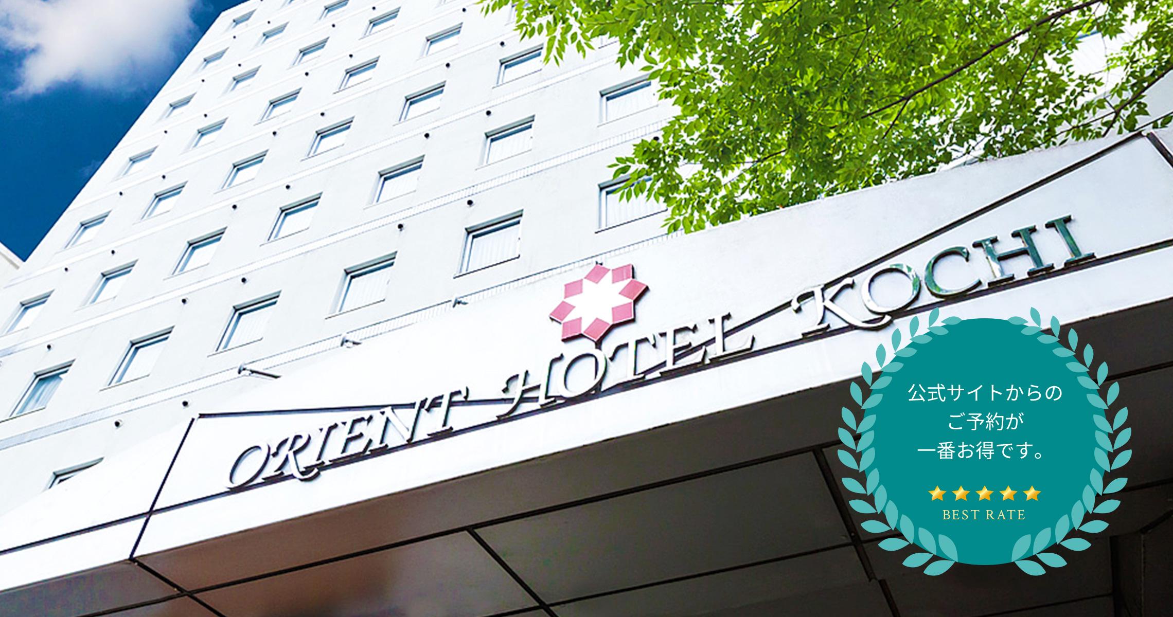 オリエントホテル高知 公式サイトからのご予約が一番お得です